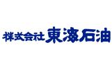 株式会社 東海石油